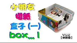 小朋友摺紙。盒子(一) box(1)recycle waste 垃圾桶 環保再利用