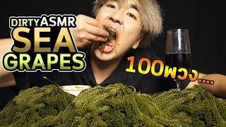 อดข้าว24ชั่วโมงกินสาหร่ายพวงองุ่น100พวง-dirty-asmr