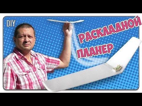 ★ Раскладной планер из пенопласта своими руками - как сделать мини планер из потолочной плитки
