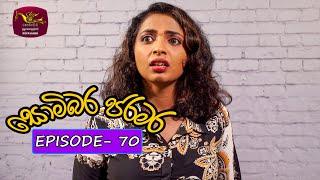 Somibara Jaramara - සොමිබර ජරමර | Episode -70 | 2021-04-27 | Rupavahini TeleDrama Thumbnail