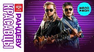 Красавцы Love Radio -  Рандеву (Single 2019)