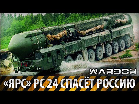 "«Ярс» РС 24 спасёт Россию / ""Yars"" MS 24 will save Russia / Wardok"