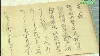 小城市だより平成30年1月号(ぶんぶんテレビ)『小城武道物語』