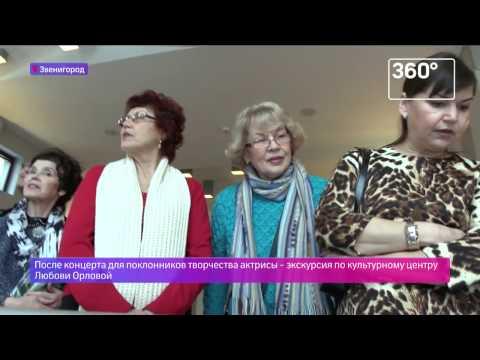 Вечер памяти актрисы Любови Орловой устроили вЗвенигороде