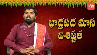 Bhadrapada Month 2018 | Important Festivals in Bhadrapad Month | Bhadrapada Masam | YOYO TV NEWS