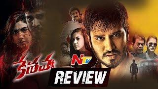 Keshava Movie Review || Nikhil, Ritu Varma, Isha Koppikar || NTV