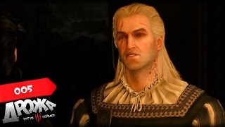 Прохождение The Witcher 3: Wild Hunt  5  ВЕЛЕН