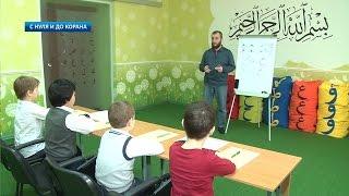 С нуля и до Корана: урок №9