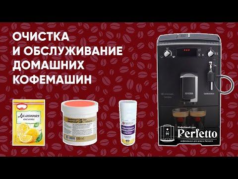 Обслуживание, очистка и уход за автоматической кофемашиной. Версия 2.0