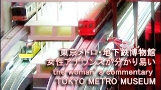 【女性アナウンスが優しい】地下鉄博物館のジオラマの解説 the woman's commentary TOKYO METRO MUSEUM