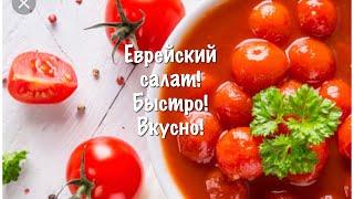Еврейский салат! Быстро! Вкусно!