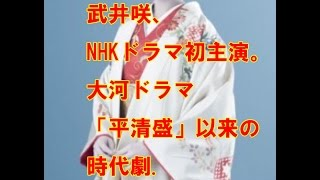 武井咲、NHKドラマ初主演。大河ドラマ「平清盛」以来の時代劇。 引用元:...