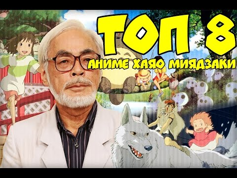 Хаяо Миядзаки мультфильмы