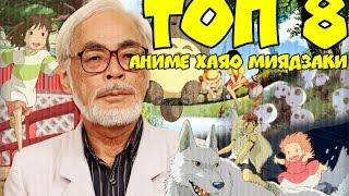 Топ 8 Анимационных Фильмов Хаяо Миядзаки