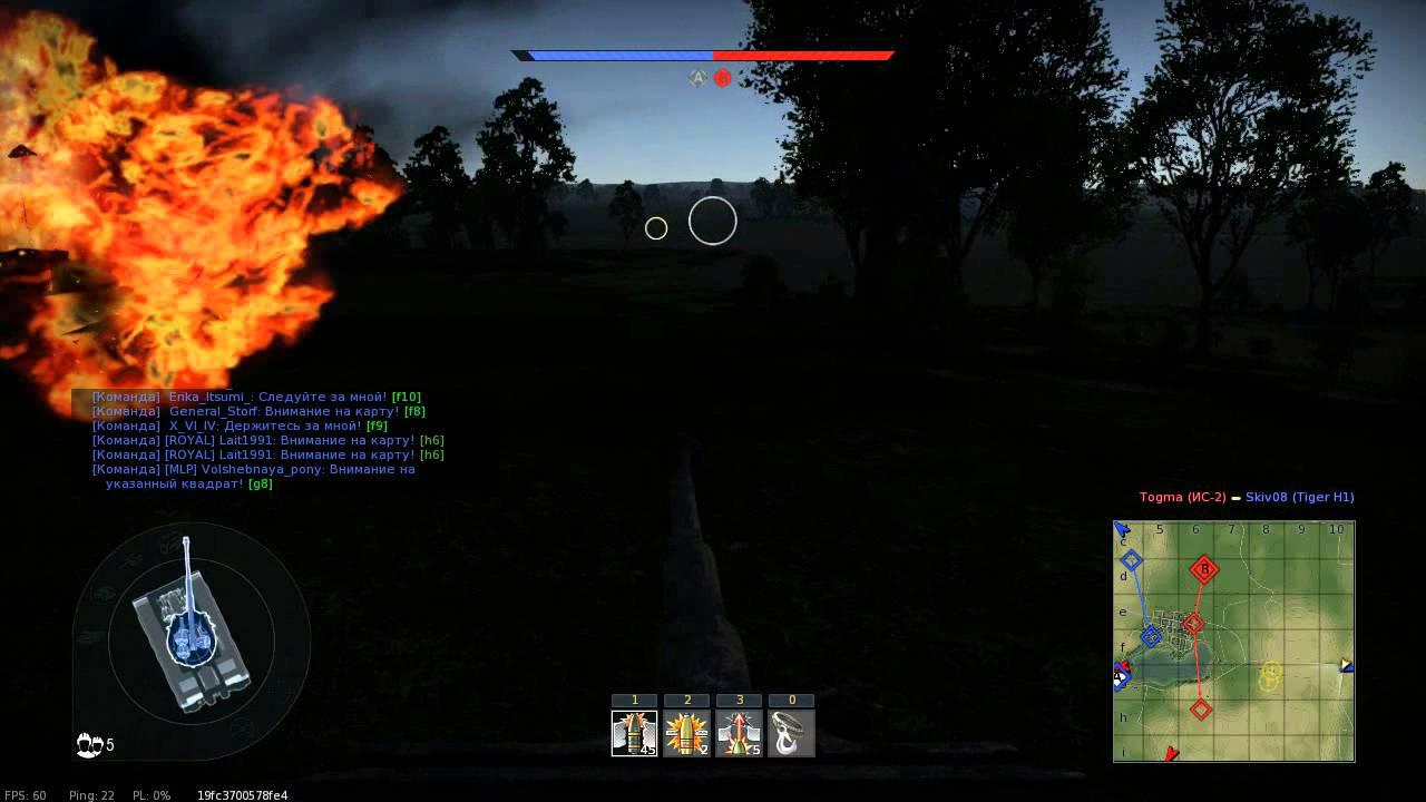 команда внимание на карту war thunder