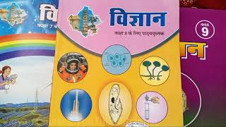 RBSE Class 8 Science Book 2020-21 Download । Rbse CBSE Class 8 Science Syllabus Change NCERT Class 8