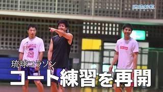 【スライドショー】琉球コラソン 2カ月半ぶり本格始動 コート練習再開