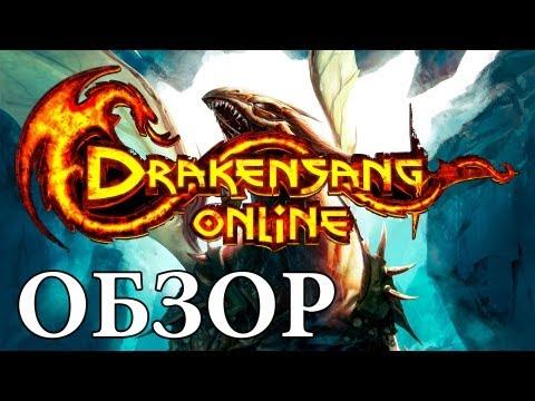 Обзор Drakensang online. via MMORPG.su