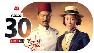 مسلسل واحة الغروب HD - الحلقة الثلاثون | Wahet El Ghoroub Series - Episode 30