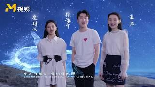 《星辰大海》宣传片片段2 | 星辰大海演员计划【我们的2020新年直播】