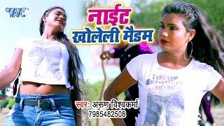 आ गया Arun Vishwakarma का नया सबसे बड़ा हिट गाना 2019 - Night Khojeli Madam - Bhojpuri Song 2019