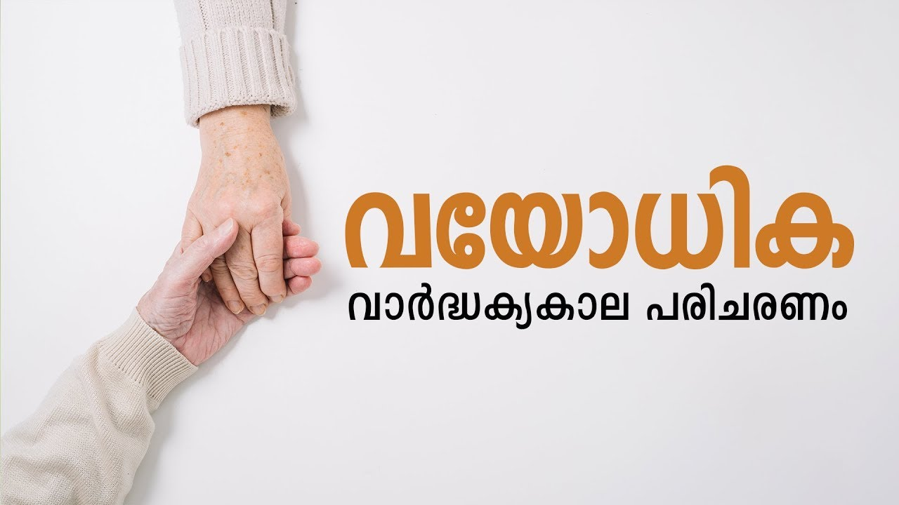 Vayodhika - Old age Treatment   Dr. Rosemary Wilson   വയോധിക - വാർദ്ധക്യകാല പരിചരണം