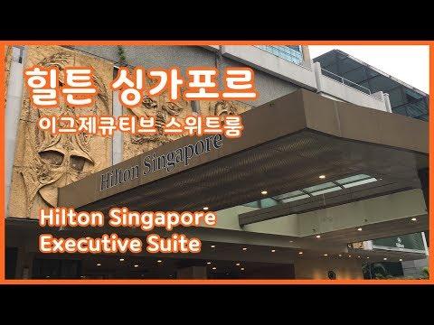 힐튼 싱가포르 이그제큐티브 스위트룸 Hilton Singapore executive suite