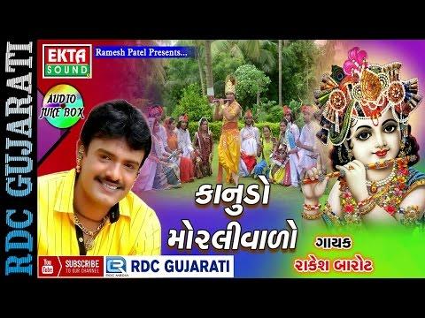 Janmashtami Special : Krishna Songs   Kanudo Morlivado   Rakesh Barot   Non Stop Gujarati Songs 2016