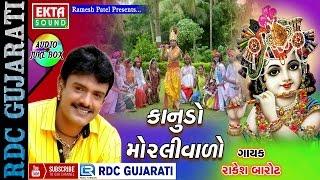 Janmashtami Special : Krishna Songs | Kanudo Morlivado | Rakesh Barot | Non Stop Gujarati Songs 2016