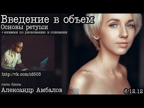 Введение в объем (основы ретуши) By A. Амбалов