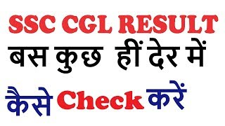 SSC CGL RESULT | SSC CGL 2016 RESULTS | How To Check result | SSC CGL Final RESULT