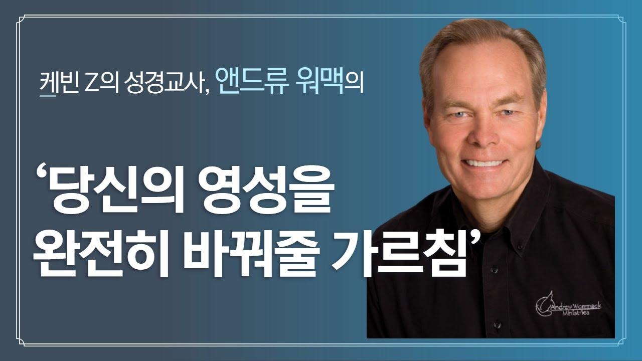 케빈 Z의 성경교사 앤드류 워맥의 '당신의 영성을 완전히 바꿔줄 가르침'