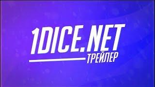 1Dice - Азартная игра с выводом денег. ( new trailer )