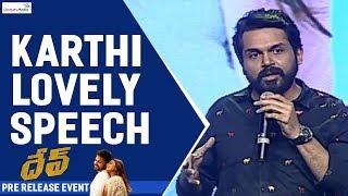 Karthi Lovely Speech @Dev Pre Release Event