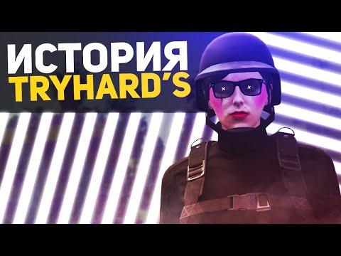 ИСТОРИЯ ТРАЙХАРДИНГА НА PC В ГТА ОНЛАЙН!