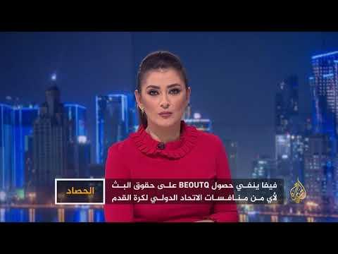 الحصاد- المونديال.. الفيفا يهدد القراصنة  - 00:21-2018 / 6 / 17