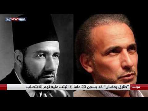 حفيد مؤسس تنظيم الإخوان الإرهابي طارق رمضان يواجه ثاني مدعية عليه بتهمة الاغتصاب