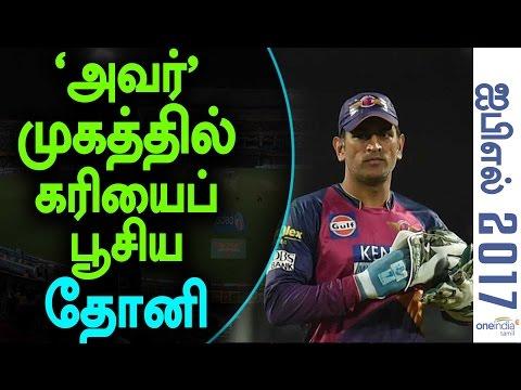 MS Dhoni slapped Pune team owner Harsh Goenka - Oneindia Tamil