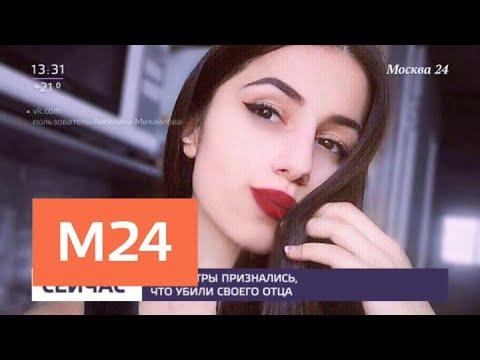 Три сестры признались в убийстве отца - Москва 24