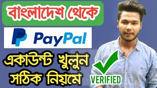 How To Create Verified Paypal Account From Bangladesh 2020 | Paypal Account In Bangladesh | Paypal