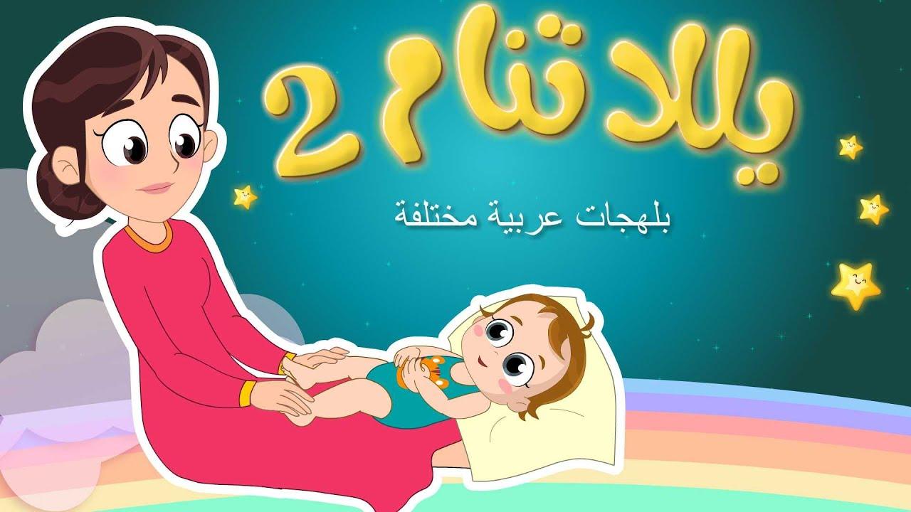 يلا تنام الجزء الثاني مع هالصيصان شو حلوين