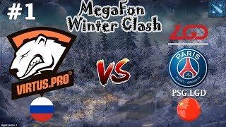 ВП против ТОП КИТАЯ!   Virtus.Pro vs PSG.LGD #1 (BO3)   MegaFon Winter Clash