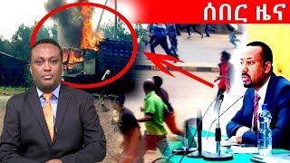 ESAT Special Ethiopian News today January 21, 2019 / ኢትዮጵያ ሰበር ዜና መታየት ያለበት