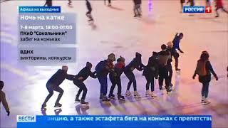 Россия 1. Новости. Ночь на катке в Сокольниках