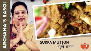 Sukka Mutton (Dry Mutton) By Archana