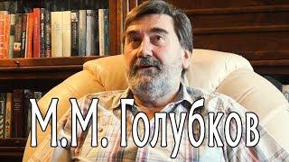 ВЫХОДЯ ИЗ КОМНАТЫ | Интервью с профессором филфака МГУ М.М. Голубковым