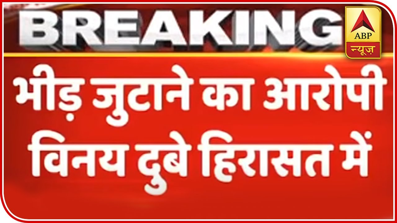 Bandra Gathering: Vinay Dubey Detained By Navi Mumbai Police   ABP News
