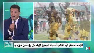 هزائم الوداد خارج ميدانه في دوري الأبطال .. مبررات عبد الإله صابر في #الماتش