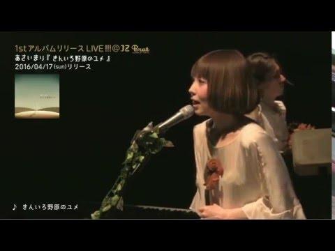 あさいまり/きんいろ野原のユメ アルバムリリースLIVE