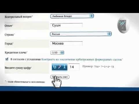 Как регистрироваться на форекс торговая система форекс это